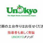 「UNOKYO イメージ記憶体験」Zoomセミナーを開催します