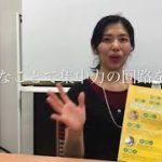 子どもの「集中力」を育てる〜UNOKYO幼児教室〜