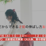 「子育てについて一緒に学びませんか?」ママカフェ in UNOKYO北新宿幼児教室