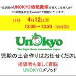 4/12UNOKYO幼児教室開校説明会を行います【Zoomにて開催】