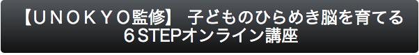 【UNOKYO監修】 子どものひらめき脳を育てる 6STEPオンライン講座