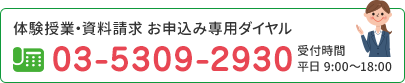 03-5309-2930