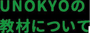 UNOKYOの教材について