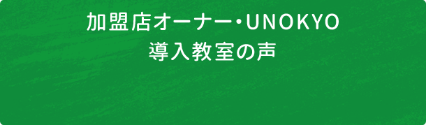 加盟店オーナー・UNOKYO 導入教室の声