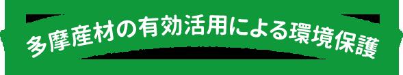 多摩産材の有効活用による環境保護