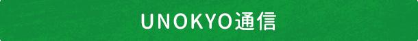 UNOKO通信