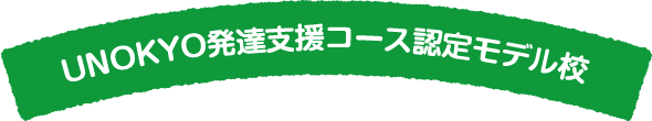UNOKYO児童発達支援コース認定モデル校