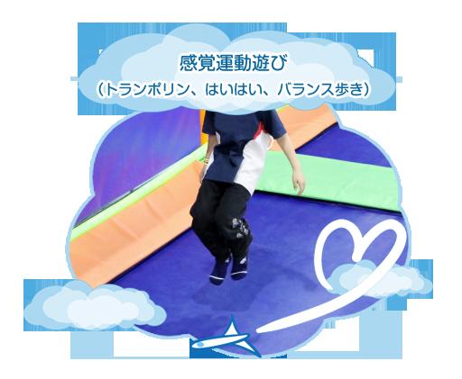 感覚運動遊び(トランポリン、はいはい、バランス歩き)
