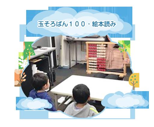 玉そろばん100・絵本読み