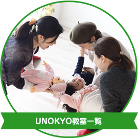 UNOKYO教室一覧