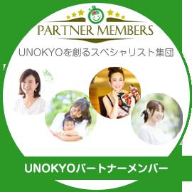 UNOKYOパートナーメンバー