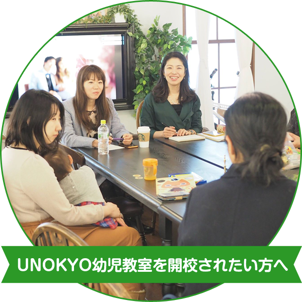 UNOKYO幼児教室を開校されたい方へ